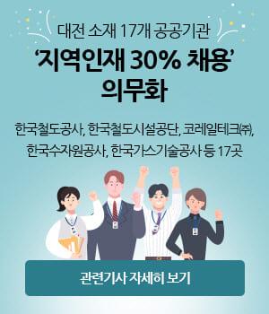 대전 소재 17개 공공기관 '지역인재 30% 채용' 의무화