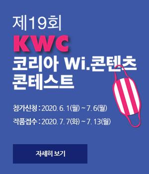 제 19회 KWC 코리아 Wi.콘텐츠 콘테스트 참가신청:2020.6.1(월)~7.6(월), 작품접수:2020.7.7(화)~7.13(월) 자세히 보기