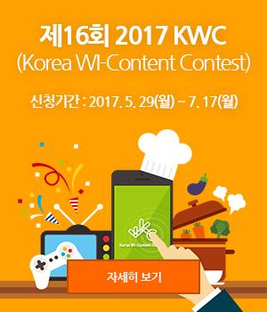 제16회 2017 KWC (Korea WI-Content Contest) 신청기간 : 2017. 5. 29(월) ~ 7. 17(월)