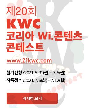 제20회 KWC코리아Wi.콘텐츠 콘테스트, 참가신청 : 2021. 5. 31(월) ~ 7. 5(월), 작품접수 : 2021. 7. 6(화) ~ 7. 12(월)